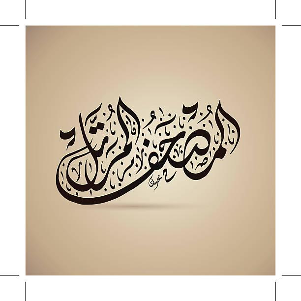Arabic Calligraphy of word holy koran vector art illustration