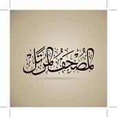 Arabic Calligraphy of word holy koran