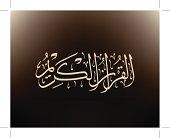 Arabic Calligraphy of word :holy koran