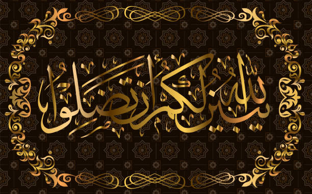 ilustrações de stock, clip art, desenhos animados e ícones de arabic calligraphy quran surah 4 an nisa the women , 176 ayat, means allah clarifies to you, lest you go astray. and allah is knowing of all things. - nisa