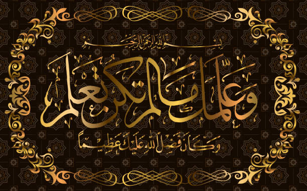 ilustrações de stock, clip art, desenhos animados e ícones de arabic calligraphy quran surah 4 an nisa women 113 ayah means allah has sent down to you the book and wisdom and taught you that which you knew not. the mercy of allah to you - nisa
