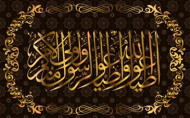 ilustrações de stock, clip art, desenhos animados e ícones de arabic calligraphy quran surah 4 an nisa women ayah 59, it means obey allah and obey the messenger and the possessors of authority amongst you. - nisa