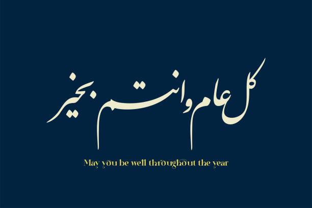 arabskie hasło kaligrafii używane do kartek okolicznościowych na uroczystości, wydarzenia religijne, dni narodowe, fitr i adha eid, hidżra i nowy rok. przetłumaczone: obyś był dobrze przez cały rok. - uae national day stock illustrations