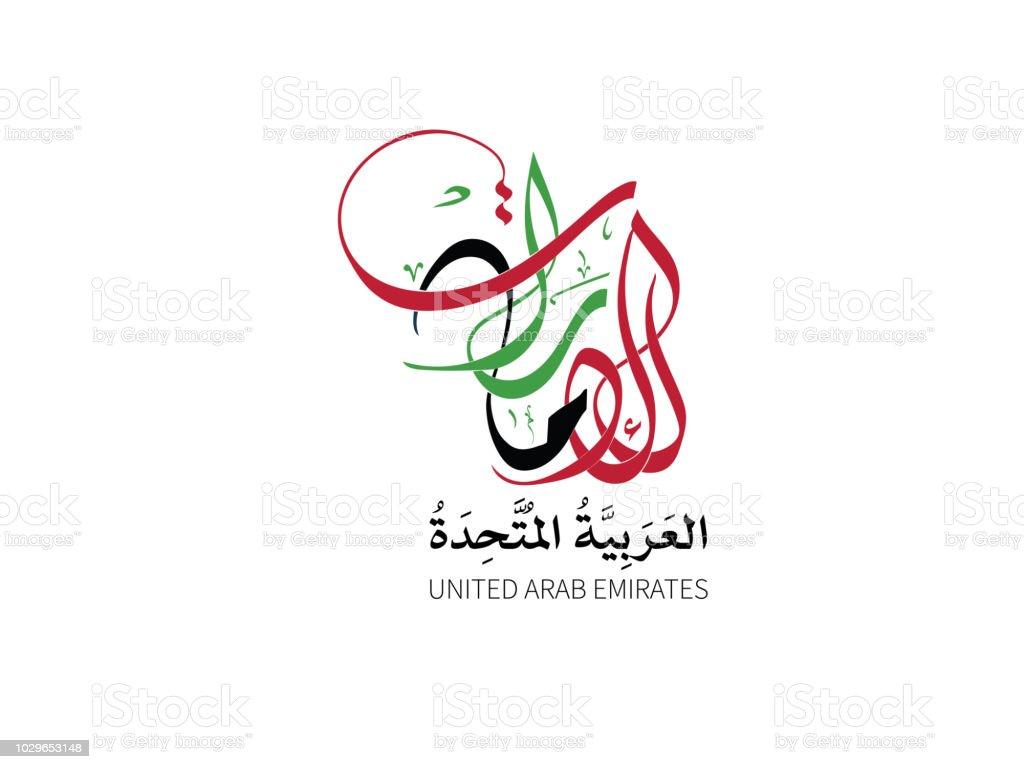 """阿聯酋的阿拉伯書法風格的標誌。標識在創作阿拉伯書法風格的 """"酋長"""" 這個詞。向量, 多用途, 為阿聯酋國慶12月2日 - 免版稅事件圖庫向量圖形"""