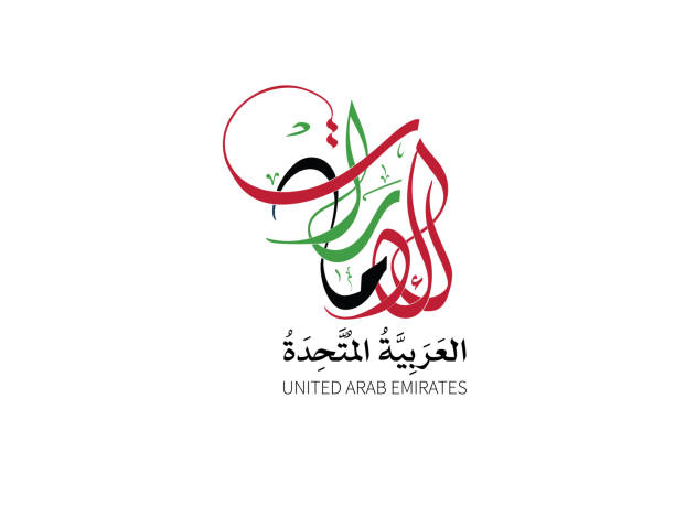 """阿聯酋的阿拉伯書法風格的標誌。標識在創作阿拉伯書法風格的 """"酋長"""" 這個詞。向量, 多用途, 為阿聯酋國慶12月2日 - uae national day 幅插畫檔、美工圖案、卡通及圖標"""
