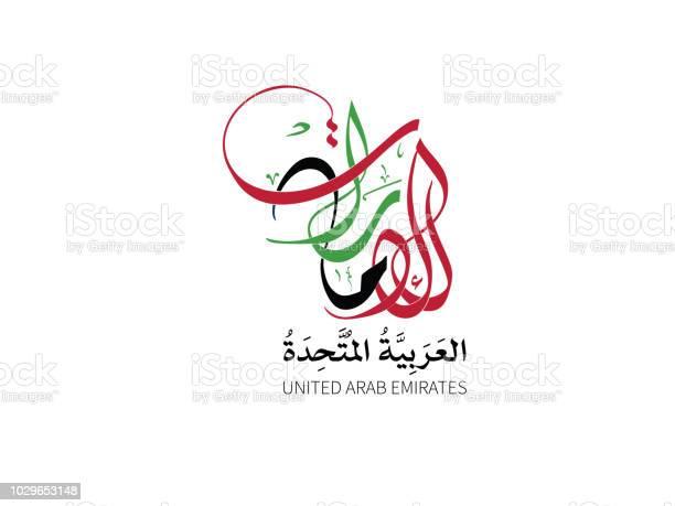 阿聯酋的阿拉伯書法風格的標誌標識在創作阿拉伯書法風格的 酋長 這個詞向量 多用途 為阿聯酋國慶12月2日向量圖形及更多事件圖片