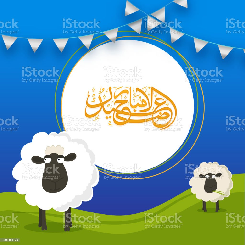 Arabic Calligraphy Text Eiduladha Islamic Festival Of Sacrifice