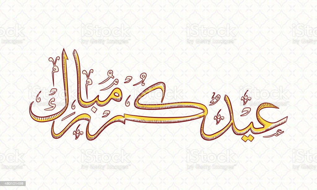 arabic calligraphy text for eid mubarak celebration royalty free