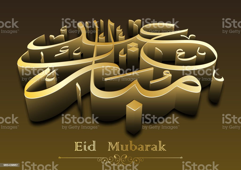 3D arabic calligraphy text of Eid Mubarak 3d arabic calligraphy text of eid mubarak - stockowe grafiki wektorowe i więcej obrazów abstrakcja royalty-free
