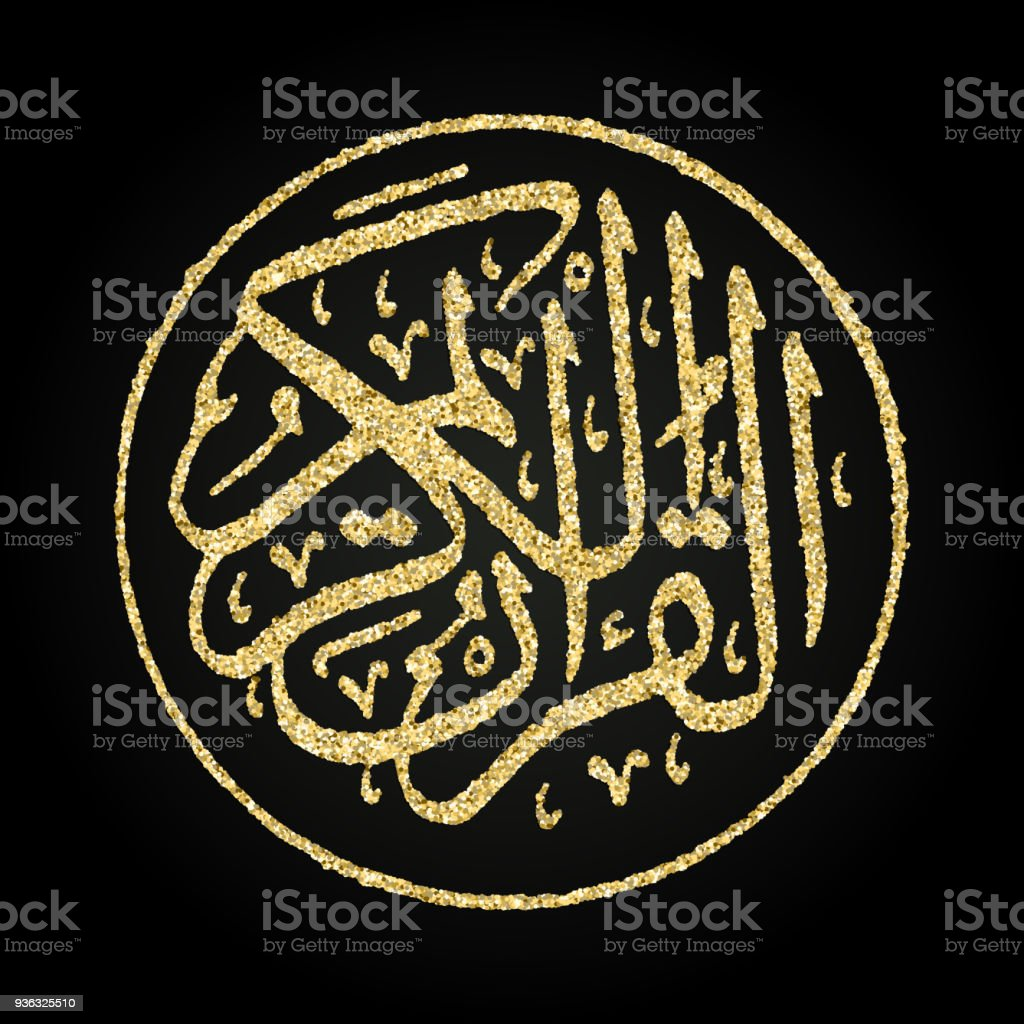 Arabic Calligraphy That Means Alquran The Holy Quran Stock