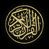 Arabic calligraphy that means Al-Quran, the Holy Quran