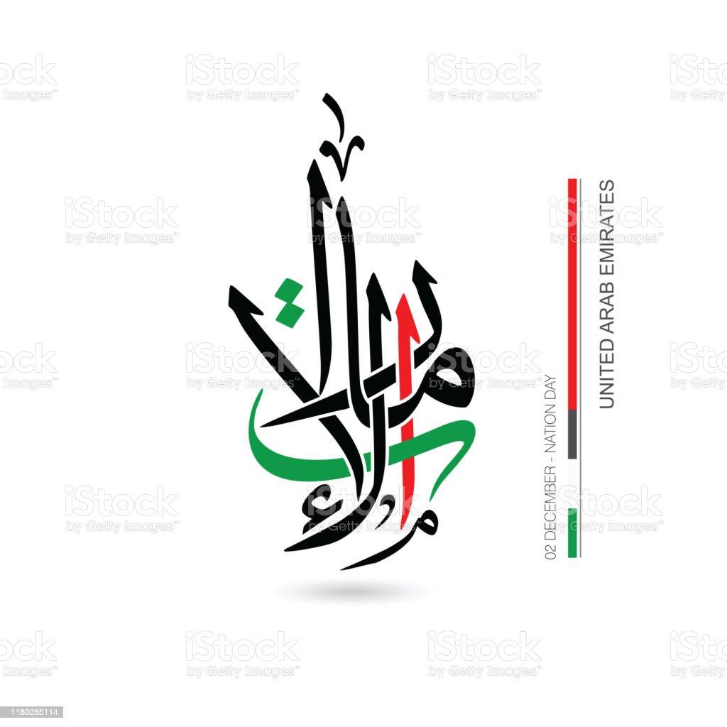 阿拉伯書法,翻譯:阿聯酋。 - 免版稅十二月圖庫向量圖形