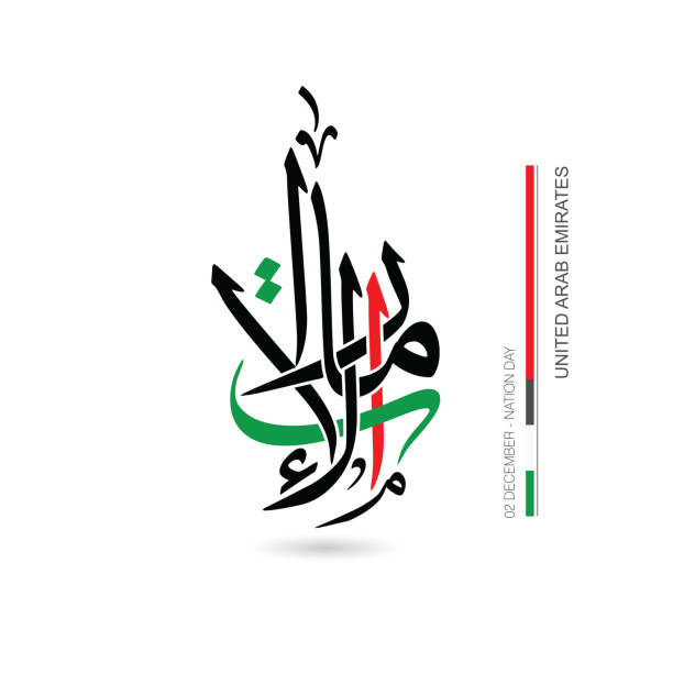 Arabic Calligraphy, Translation: Emirates. Perfect design for national day of Emirates and some of it's occasions national holiday stock illustrations