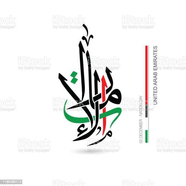阿拉伯書法翻譯阿聯酋向量圖形及更多十二月圖片
