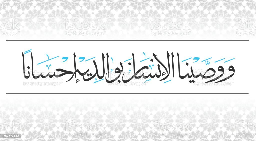 Arabic calligraphy, Translation: Filial piety, mother and father vector art illustration