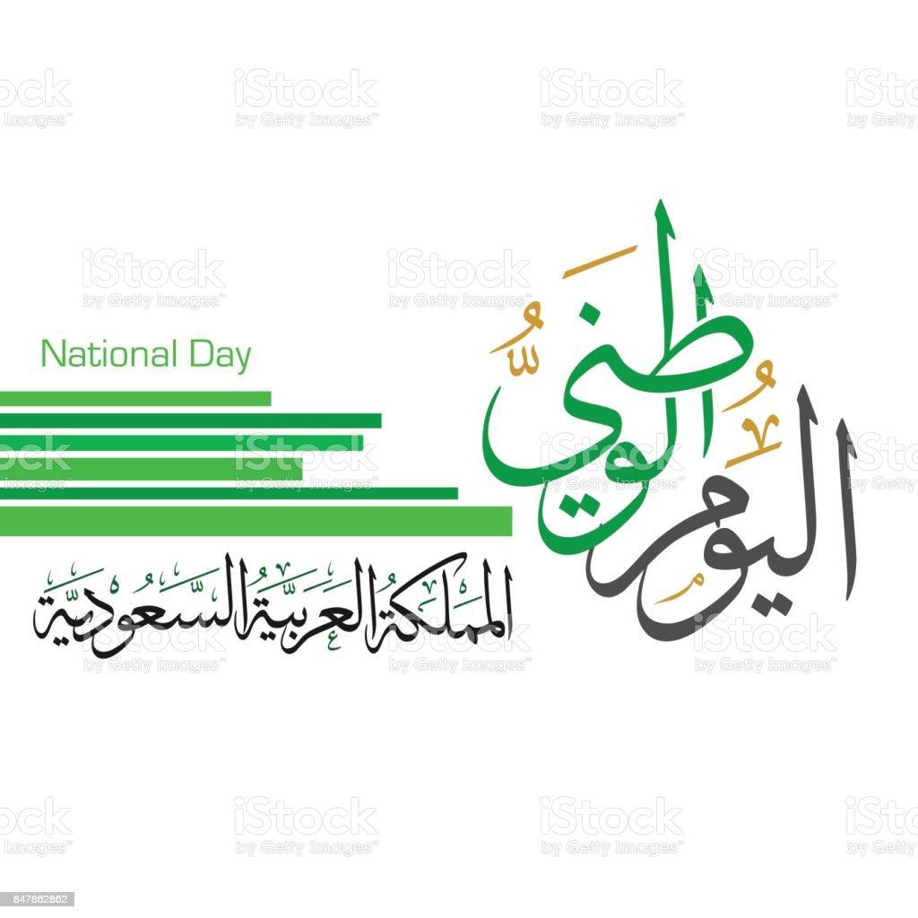 Arabic Calligraphy, Translation : National Day of Saudi Arabia vector art illustration
