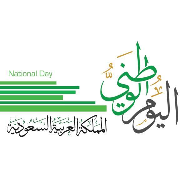 arapça hat, çeviri: ulusal gün, suudi arabistan - saudi national day stock illustrations