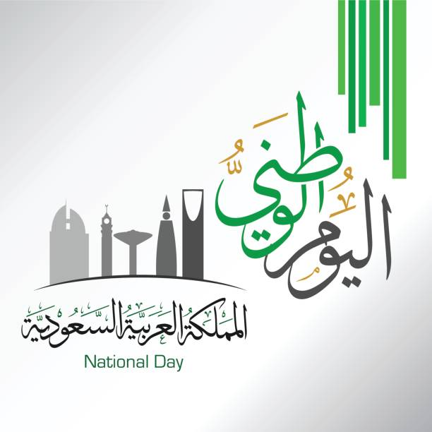 Arabic Calligraphy, Translation : National Day of Saudi Arabia annual festival of national day of Saudi arabia national holiday stock illustrations