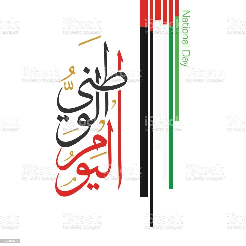 Arabic Calligraphy, Translation : National Day of United Arab Emirate vector art illustration