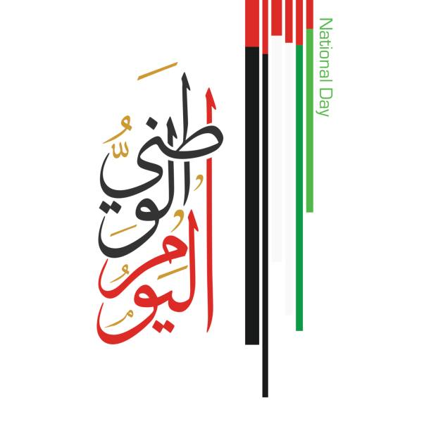 Arabic Calligraphy, Translation : National Day of United Arab Emirate Arabic Calligraphy, Translation : National Day of United Arab Emirate national holiday stock illustrations