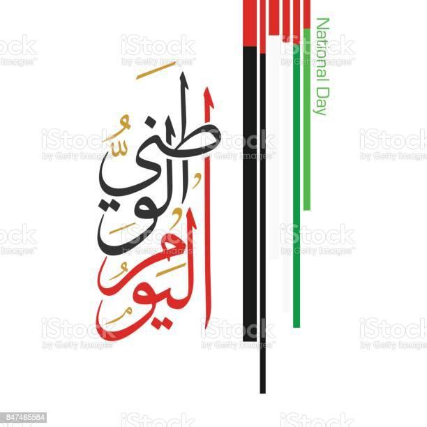 阿拉伯聯合大公國的阿拉伯文書法翻譯 國慶日向量圖形及更多Emirate of Sharjah圖片