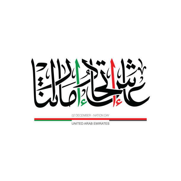 阿拉伯書法,翻譯:阿聯酋維瓦聯盟。 - uae flag 幅插畫檔、美工圖案、卡通及圖標