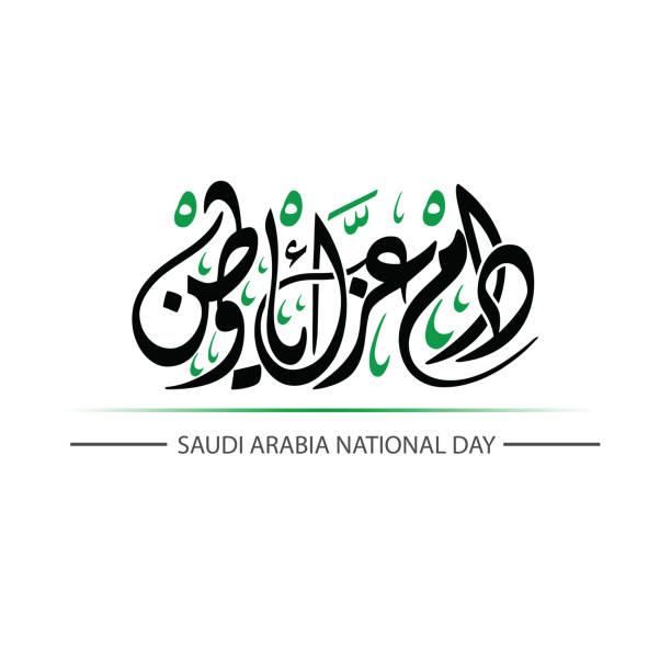 arapça kaligrafi , çeviri : sizin zafer sonsuza kadar benim vatan, suudi arabistan ulusal günü için bir açıklama sürebilir - saudi national day stock illustrations