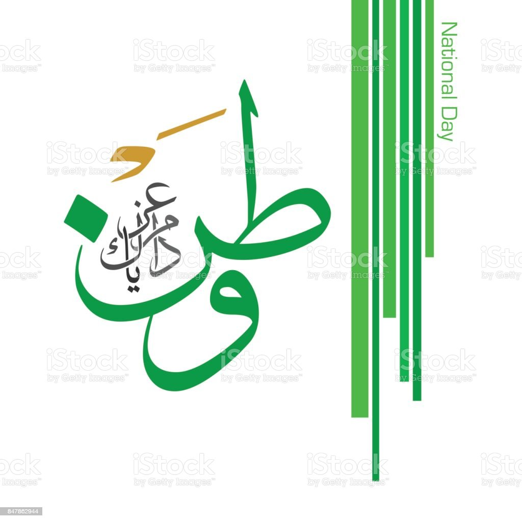 Arabic Calligraphy, Translation : Your glory may last for ever my homeland, a statement for national day of Saudi Arabia vector art illustration