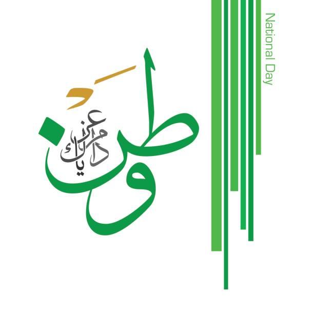 arapça hat, çeviri: senin zafer benim vatanım, demeç, suudi arabistan milli günü için sonsuza dek sürebilir - saudi national day stock illustrations