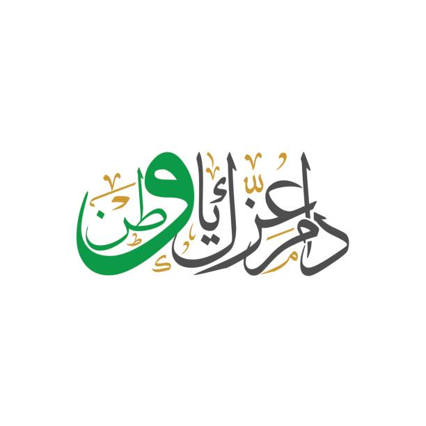 Arabic Calligraphy, Translation : Your glory may last for ever my homeland, a statement for national day of Saudi Arabia a statement for national day of Saudi Arabia national holiday stock illustrations
