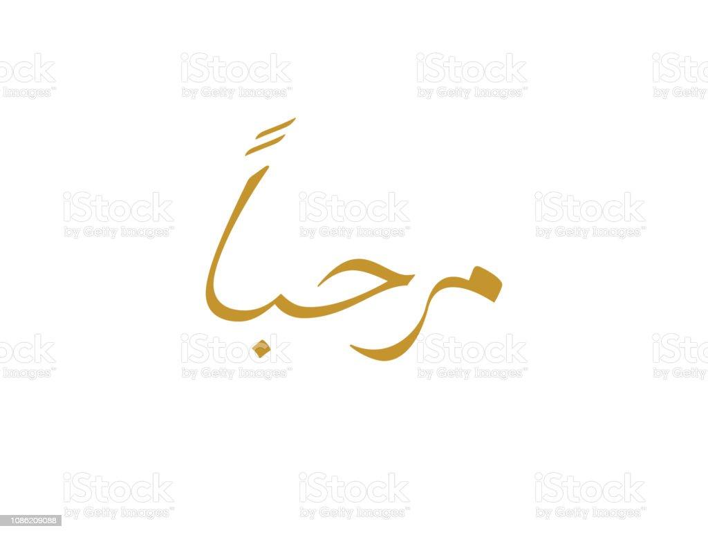 """阿拉伯書法類型你好: """"瑪哈巴""""。創造性的向量例證 - 免版稅中東圖庫向量圖形"""