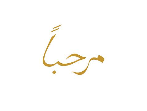 阿拉伯書法類型你好 瑪哈巴創造性的向量例證向量圖形及更多中東圖片