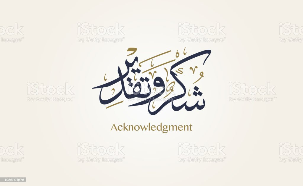 Arabic Calligraphy Type Of Thank You Shukran Jazilan Creative Vector