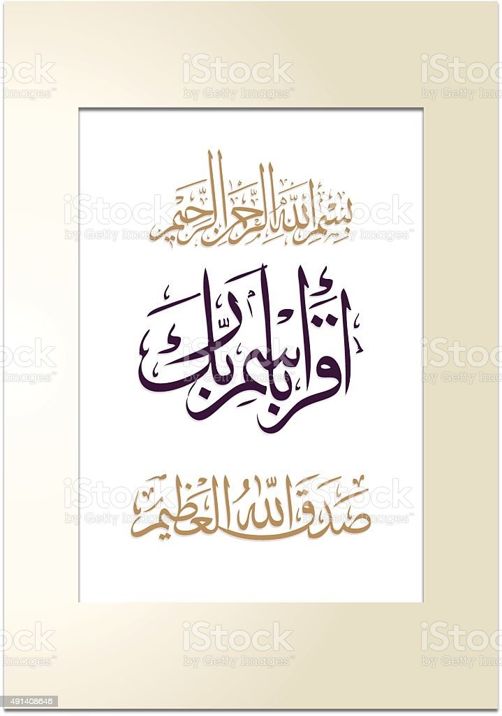 Arabic Calligraphy vector art illustration