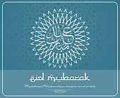Arabic Calligraphy with decorative ornament on blue Background