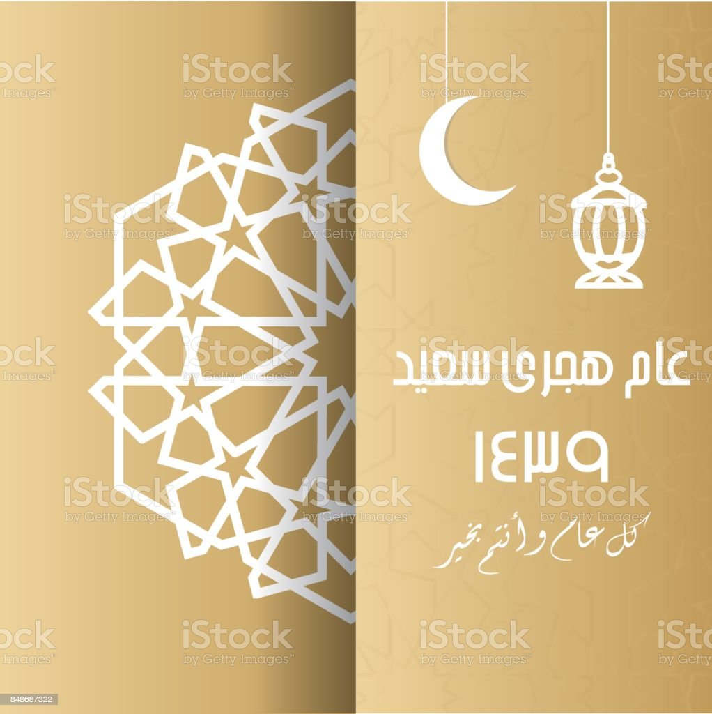 Arabic Greeting Card Translation Happy New Hijri Year Eps Vector