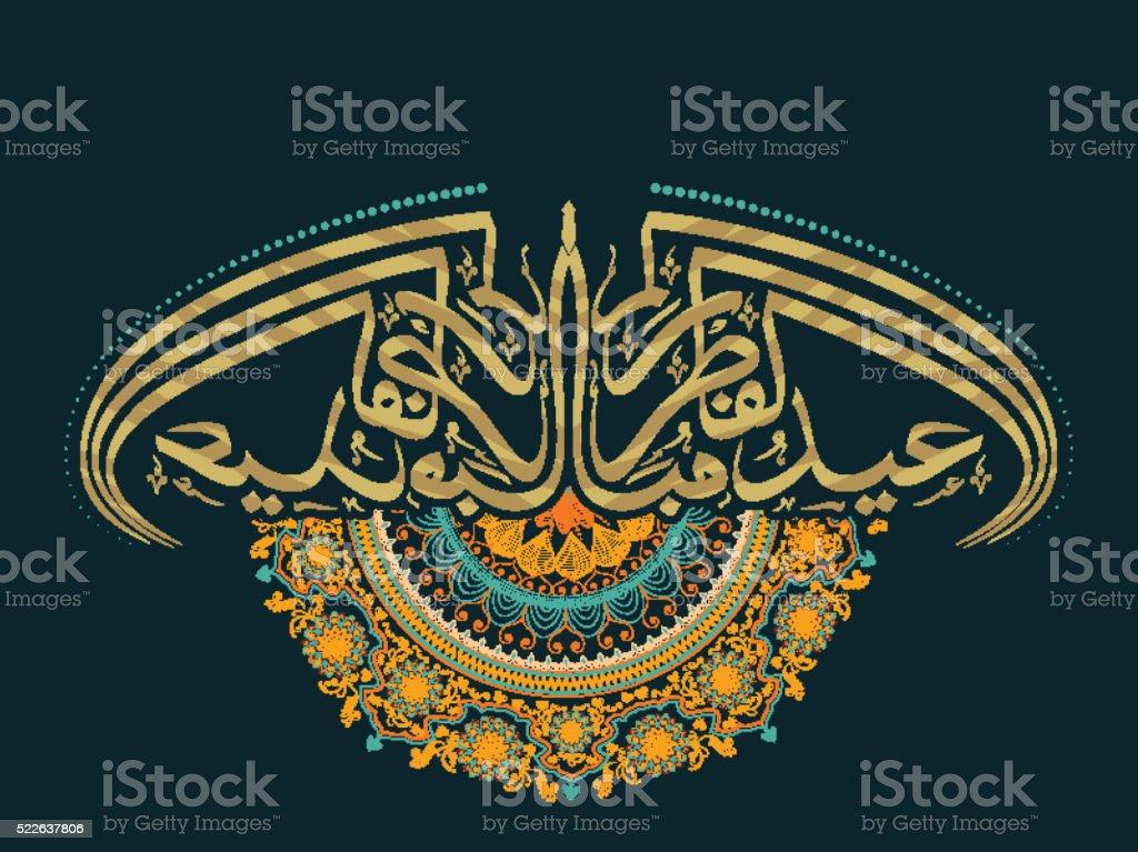 Arabische islamische Kalligraphie für Eid Feier. – Vektorgrafik