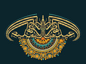 Arabic Islamic Calligraphy for Eid celebration.