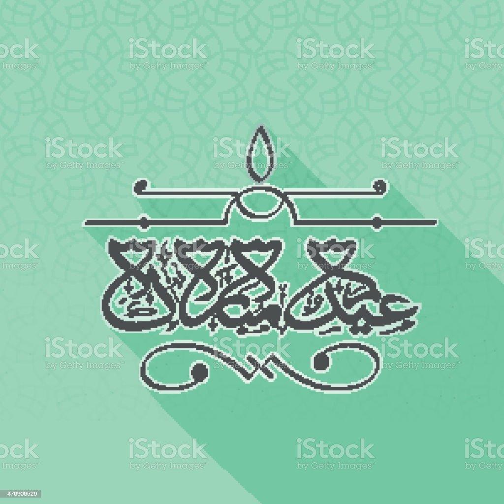 Arabic Islamic calligraphy of text Eid Mubarak on green floral design...