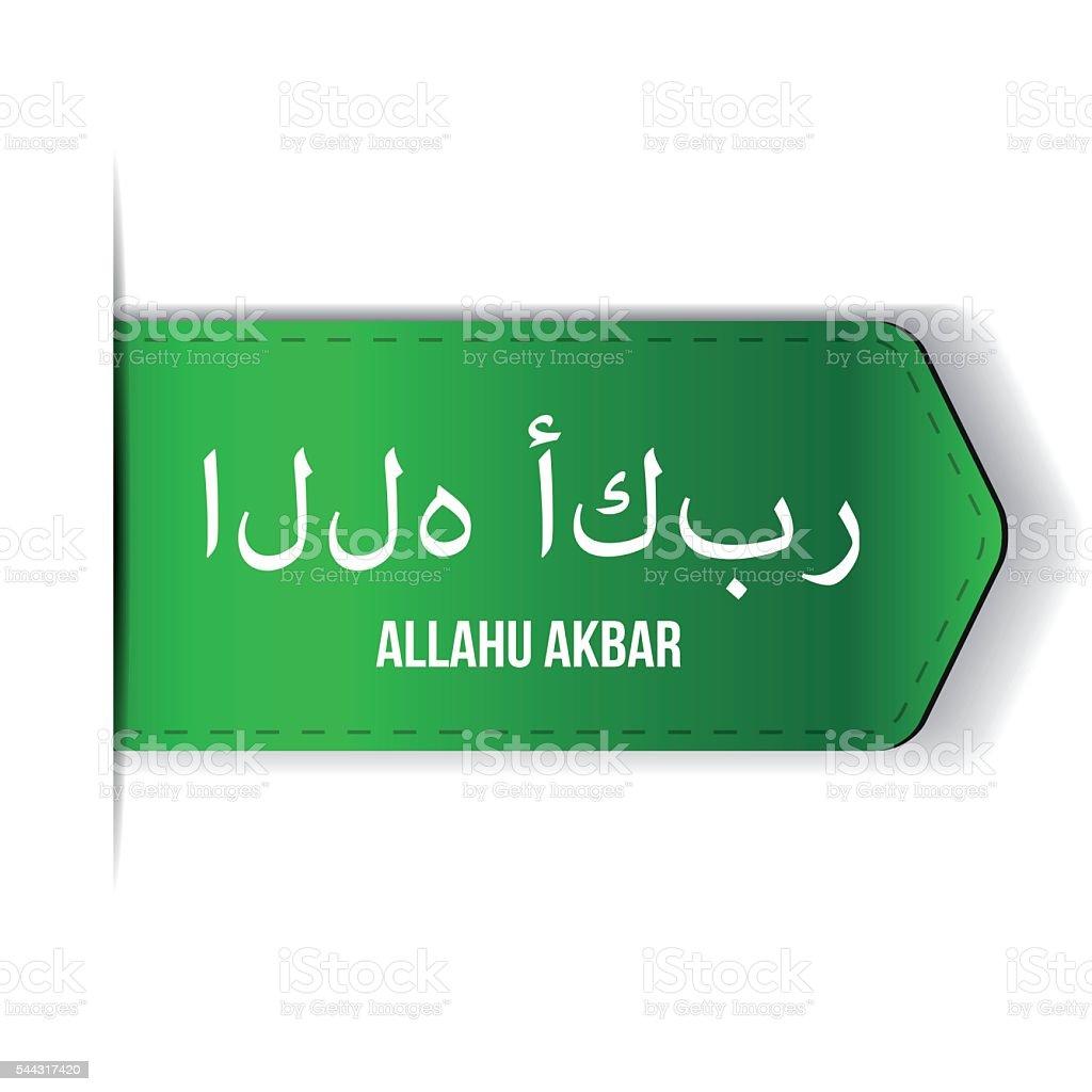 Arabic Islamic calligraphy of dua(wish) Allahu Akbar ( Allah is