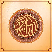 Arabic Islamic calligraphy of Dua (Wish) Allahu Akbar ( Allah is Great) on floral decorated background.