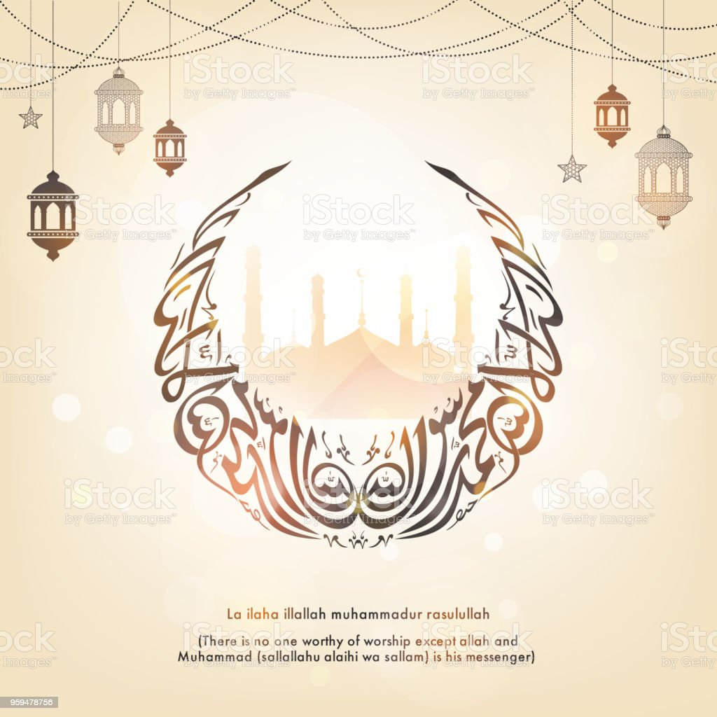 Arabic Islamic Calligraphy Of Dua La Ilaha Illallah