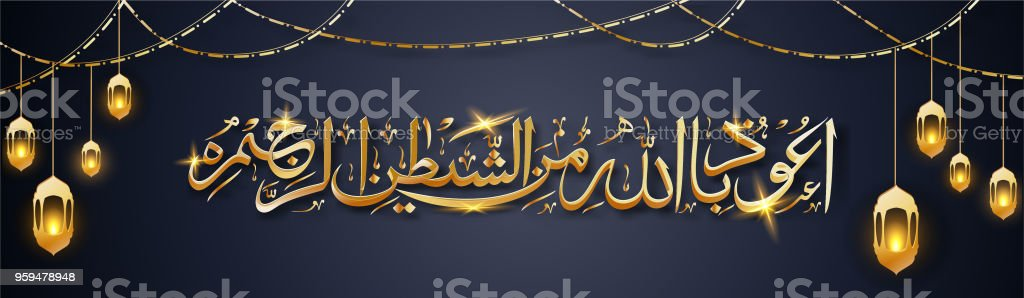 Arabic Islamic Calligraphy of golden text, Wish (Dua) Audhu Billahi Minashaitanir Rajeem (Fear of Allah brings Intelligence, Honesty and Love) on grey background. Praises of Allah. vector art illustration