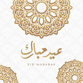 Arabic Islamic calligraphy of text Eid Mubarak on floral decorated