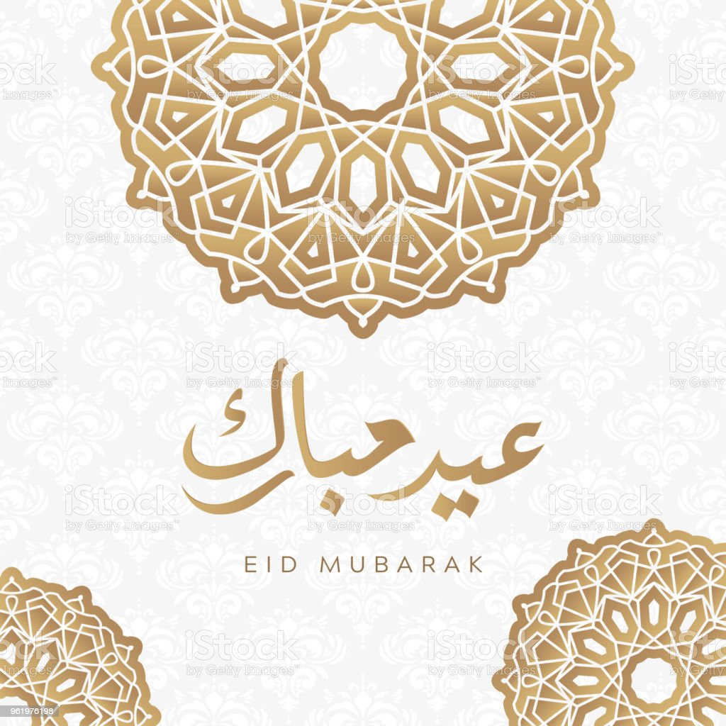 Arabic Islamic calligraphy of text Eid Mubarak on floral decorated vector art illustration