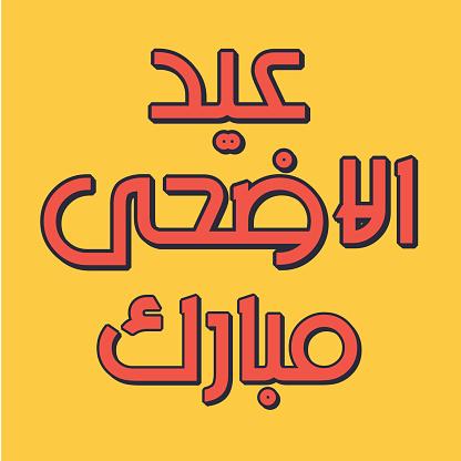 Arabic Islamic calligraphy of text Eid ul Adha Mubarak