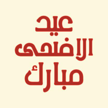 Arabic Islamic calligraphy of text Eid-Ul-Adha Mubarak