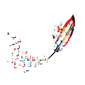 Arabic Islamic calligraphy symbols with feather vector illustration