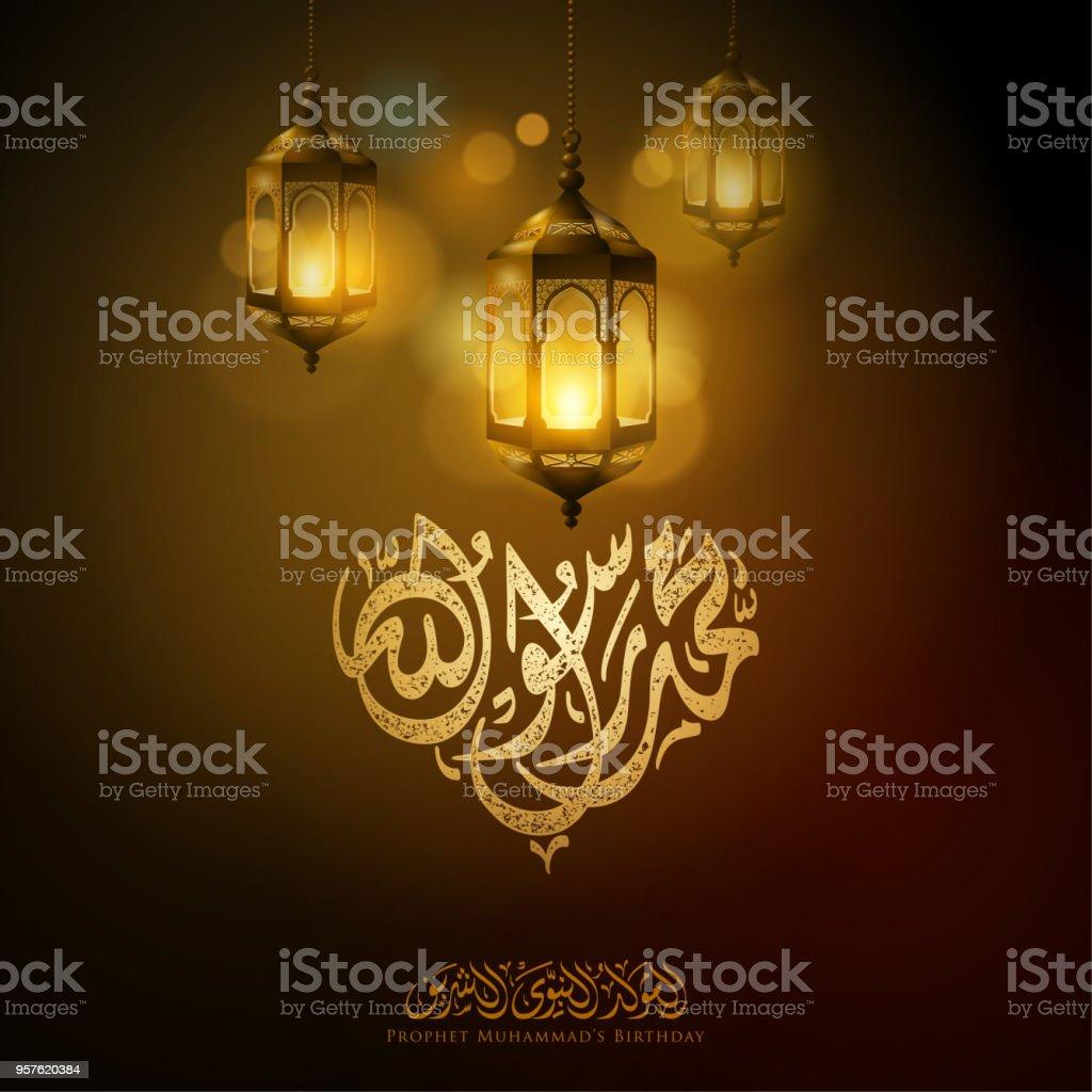 Ilustración de Linterna árabe Islámico Fondo Diseño Plantilla Mawlid ...
