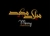 Arabic calligraphy for Merry Christmas Greeting in Arabic Calligraphy Design. colorful typography for the holiday seasons